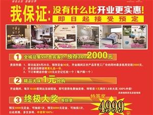 全友家居南城3000平米旗�店9月26-28日