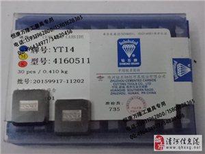 株洲钻石刀头YT15A315刀头 90度外圆车刀焊接刀杆