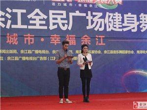 明大・万商城杯余江全民健身广场舞大赛复赛第二场的详情