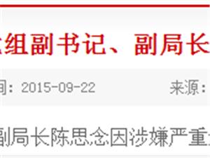 湘西自治州公安局党组副书记、副局长陈思念接受组织调查!资料被曝光
