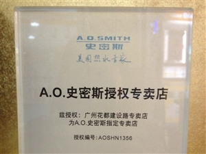 A0史密斯中秋国庆�价重拳出击