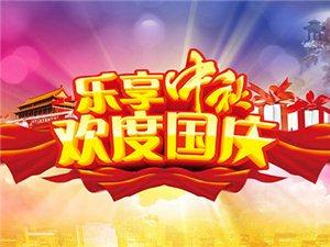 迎中秋国庆双节赏月旅游共欢乐