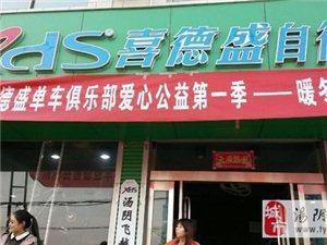 新濠天地赌博网址喜德盛自行车专卖店(飞越单车俱乐部)重要公告