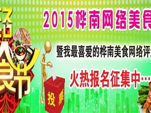2015桦南网络美食节