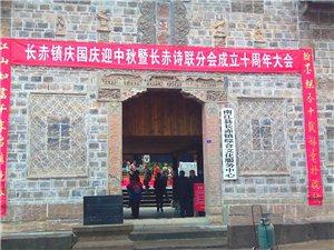 长赤镇庆国庆迎中秋暨长赤诗联分会成立十周年大会