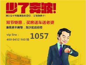 【好消息】国庆七天怎么乐?来博大・领航国际买房送车送老婆!