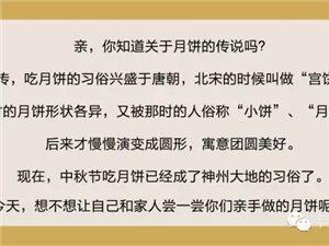 """【活动预告】丰顺碧桂园""""包""""你吃喝玩乐过中秋!!"""