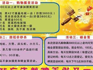 千赢国际|最新官网东州国际家具城十一放价-摸奖秒杀砸金蛋