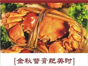 """""""蟹""""逅美味,中秋大闸蟹、扇贝买二送一,贵州首个博饼比赛尽在温州海鲜楼"""