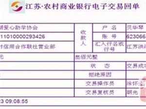 天湖爱心协会2015年9月份爱心助学款打款清单