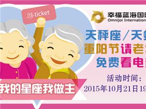 天秤座/天蝎座重阳节请老年人免费看电影