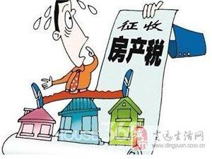 个人房产税征收越来越近:重庆10月起开始申报