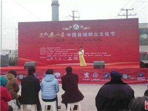 文化奔小康——中国县城群众文化节