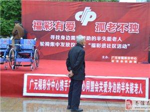 福彩在苍溪同心广场举行免费发放轮椅,免费抽奖,你来了吗?(图)