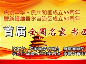 国庆节:乌鲁木齐・首届全国名家国画交流展