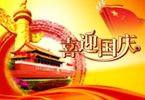 10.1国庆节