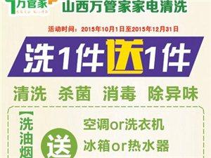 国庆期间,山西万管家家政公司推出家电清洗洗一件活动!