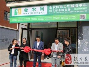金农网首家服务中心在铁力市挂牌成立
