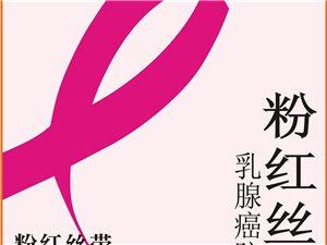 【康雅韵公益】万人免费乳房健康检测