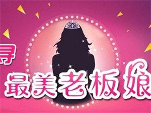 【总决赛】通许全城搜寻最美老板娘评选