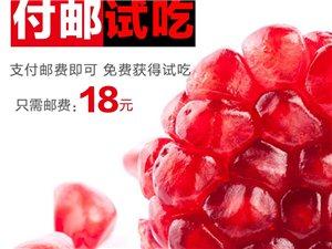 新疆和田特产现摘新鲜水果红石榴薄皮甜石榴水果特价秒杀