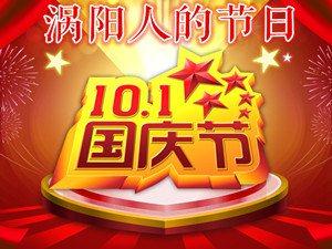 涡阳人的节日:国庆节