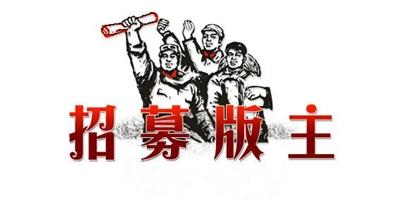 易县生活网论坛版主招募中