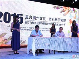 【好消息】重百永辉已与天佑中央公园签约,正式进驻奉节!