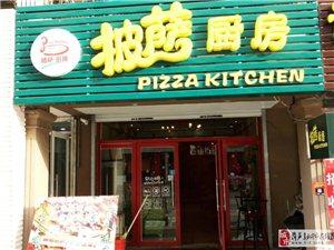 披萨厨房,美味共享