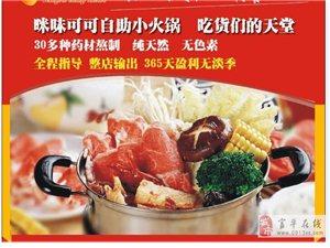 自助小火锅渭南最好吃的自助火锅咪味可可DIY泡吧,真正的美味诚邀加盟!