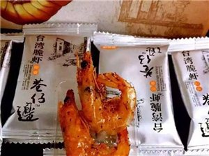 台湾脆虾+童年的回忆小淘气