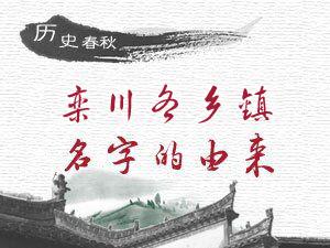 栾川历史文化之各乡镇名字的由来