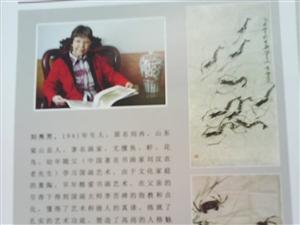 刘汶农爱女――刘秀芳书画艺术