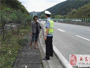 江西小伙�x江打工被�_ 徒步回家遇高速交警解困
