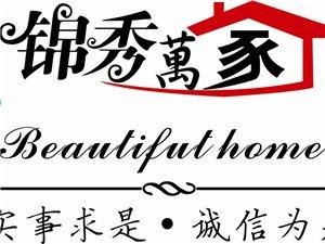 j家装中瓷砖和墙砖的铺设常识(华容锦秀万家装饰)