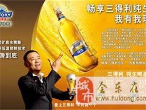 三得利啤酒诚招会东县县级经销商