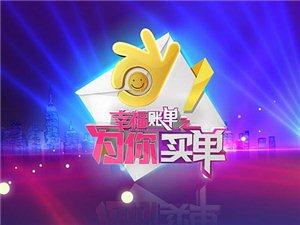 央视CCTV-3《幸福账单》海南赛区报名震撼启动!