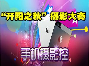 """""""增诚电脑杯""""【开阳之秋】手机摄影网络评选大赛"""