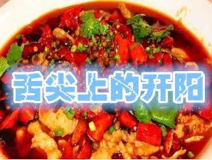 2015开阳首届十大特色美食评选大赛