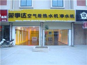 泗洪荣事达净水器营销中心