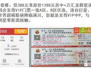 苏中・万汇龙群星演唱会蓄势待发,赶紧来抢属于你的至尊VIP入场票吧!