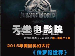明日县图书馆放映《侏罗纪世界》赶快抢票