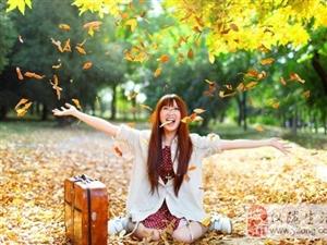 幸福、浪漫的初秋