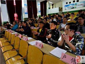 丹江口市足球协会举行第一次会员代表大会