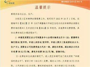 【温馨提示】丰顺碧桂园关于停车收费的温馨提示