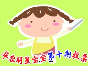 """华容在线""""阳光宝贝杯""""首届明星宝宝评选活动(第十期)"""