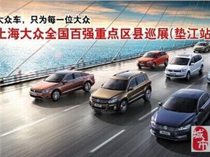 2015年上海大众全国百强重点区县巡展(垫江站)