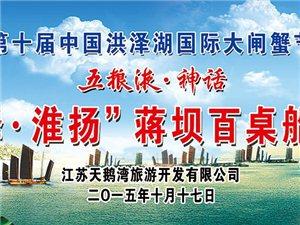 """【爆料】10月17日(本周六),在洪泽县蒋坝镇将举行""""百桌船帮宴"""""""