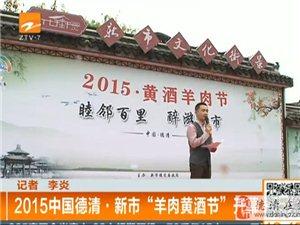 """2015中国澳门威尼斯人官网·新市""""羊肉黄酒节""""开幕"""