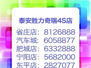 奇瑞新瑞虎5火�犷A售 �W�更能享豪�Y